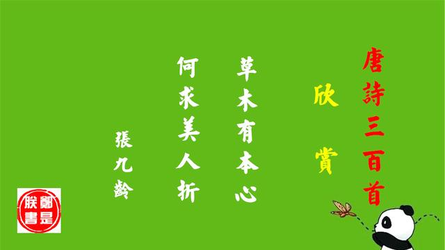 25韦应物:寄全椒山中道士
