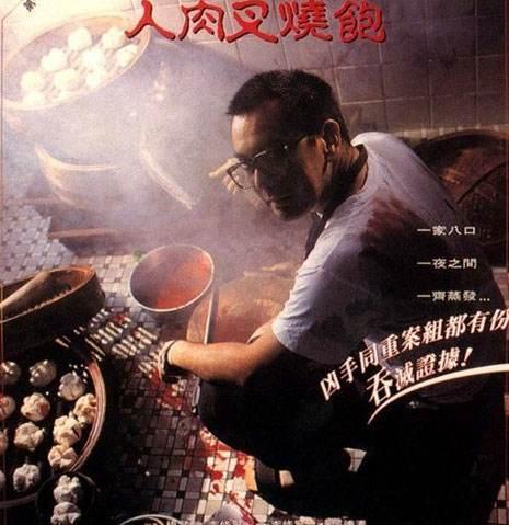 人肉真的那么好吃么?八仙饭店之人肉叉烧包