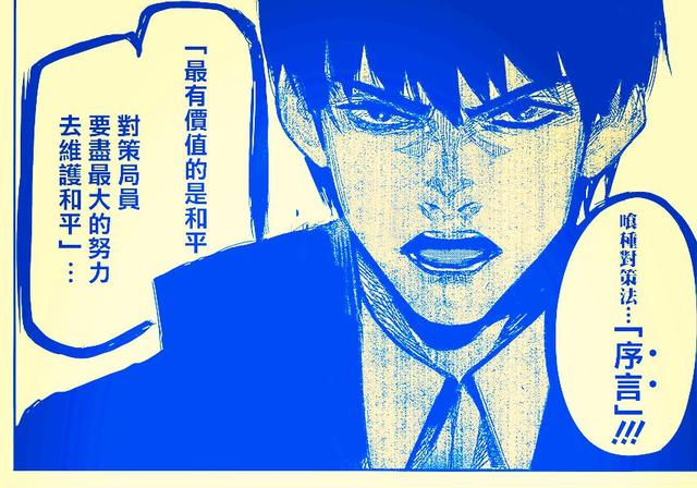 东京食尸鬼漫画156汉化