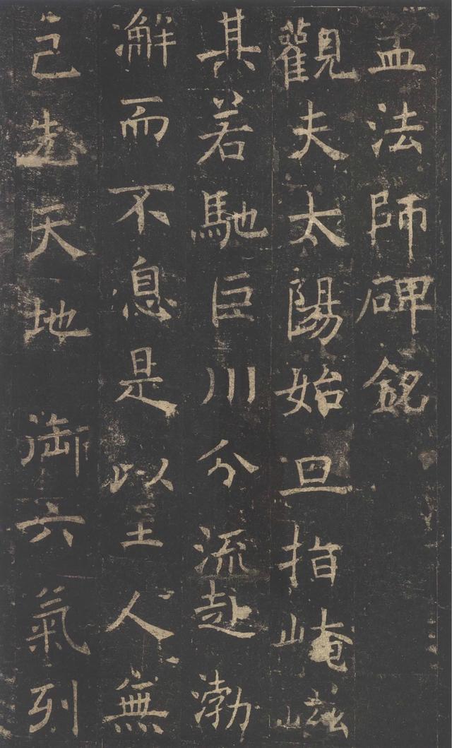 褚遂良楷书《大字阴符经》,变化无穷、姿态各异,写出满纸潇洒