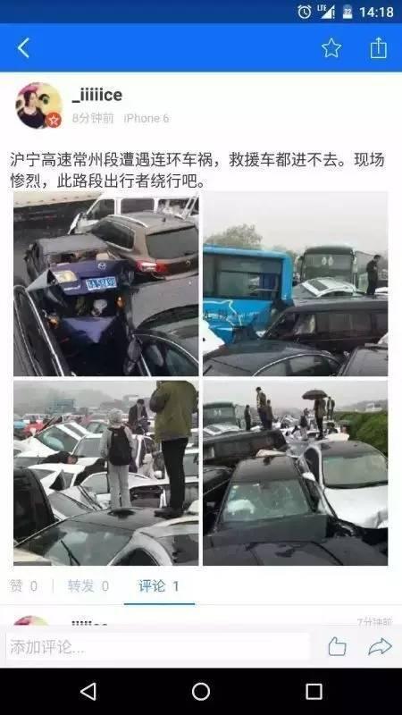 沪宁高速发生惨烈车祸2人身亡 受伤司机要求先... -中国搜索江苏