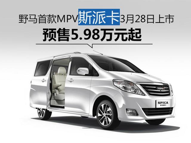 野马首款MPV斯派卡亮相,预售5.74万起!