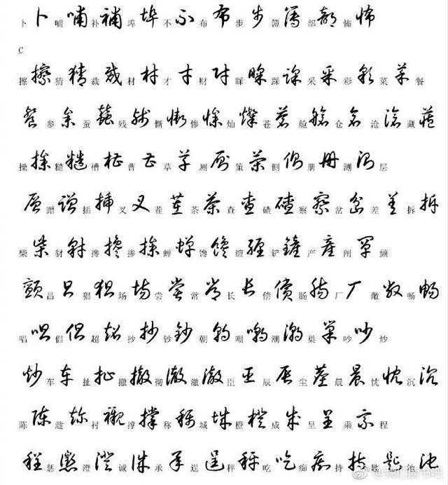 草书字帖1000常用字