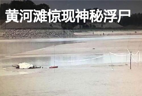 黄河水面浮起一具女尸,船工捞起后竟害了全村人的命