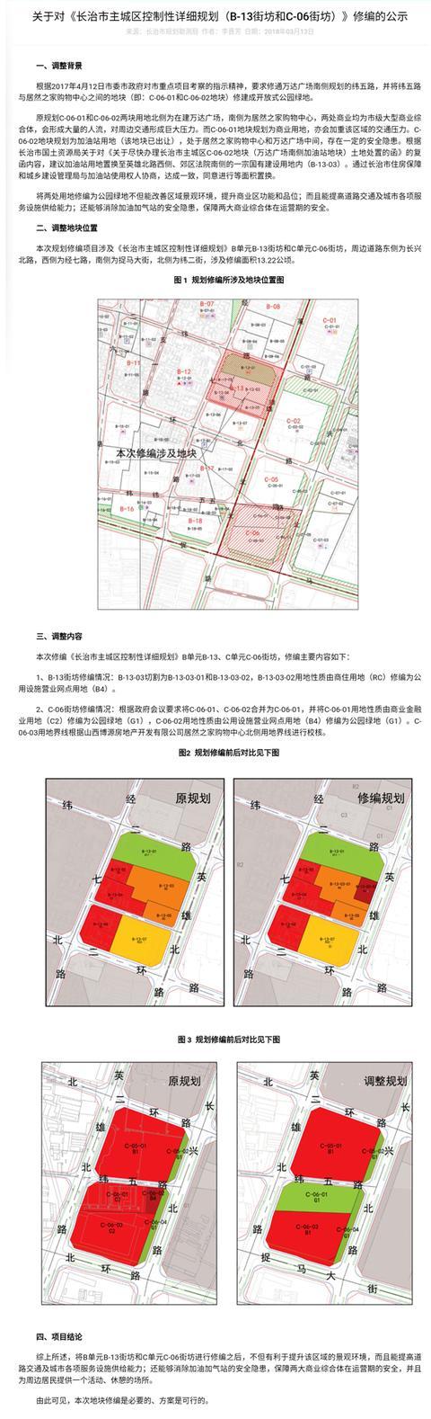 🔴长治万达广场进入规划审批阶段(有图有真相)_中国散文网