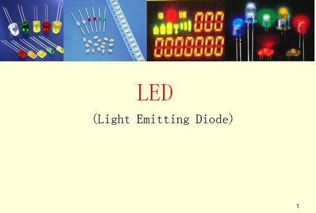 全面了解电子基础知识:LED