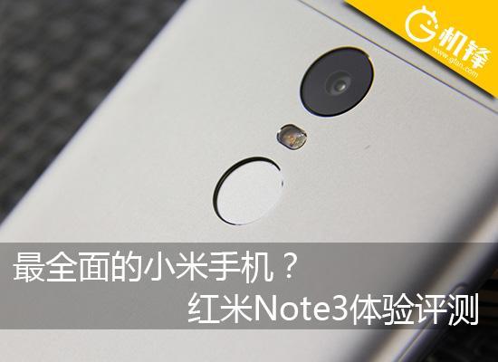 红米Note3立大功:救人一命,成神机!