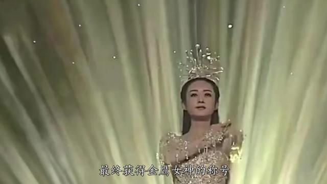 第七届金鹰女神名单