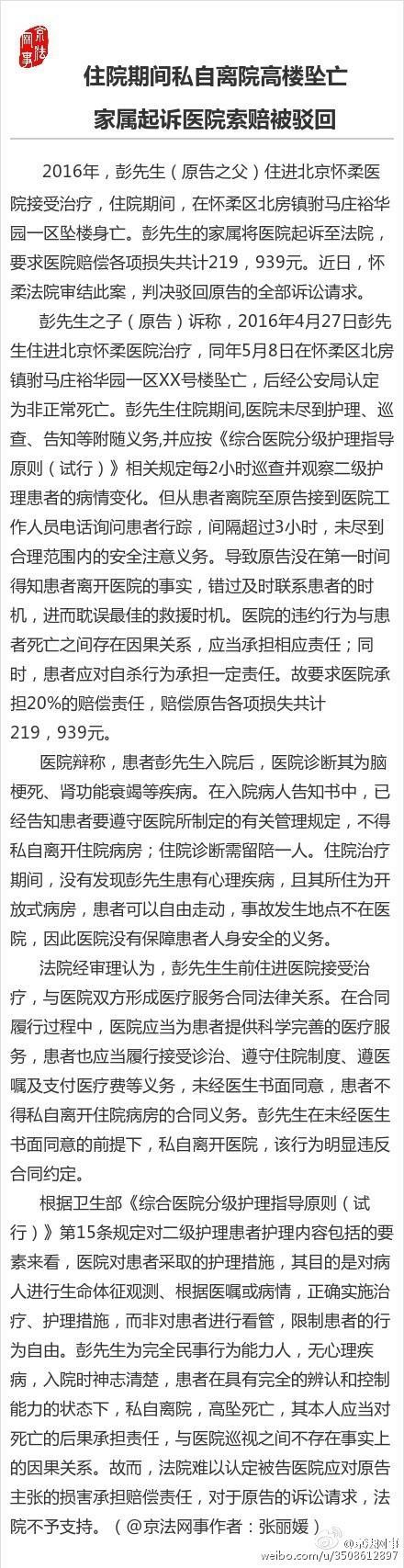 """""""走廊医生""""诉央视主持人王志安名誉侵权案一审败... -手机搜狐"""