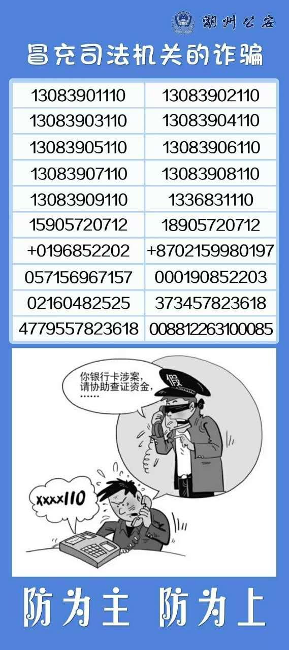 反诈骗中心图片