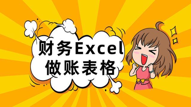 那些精美的Excel财务报表是如何制作的?_手机搜狐网