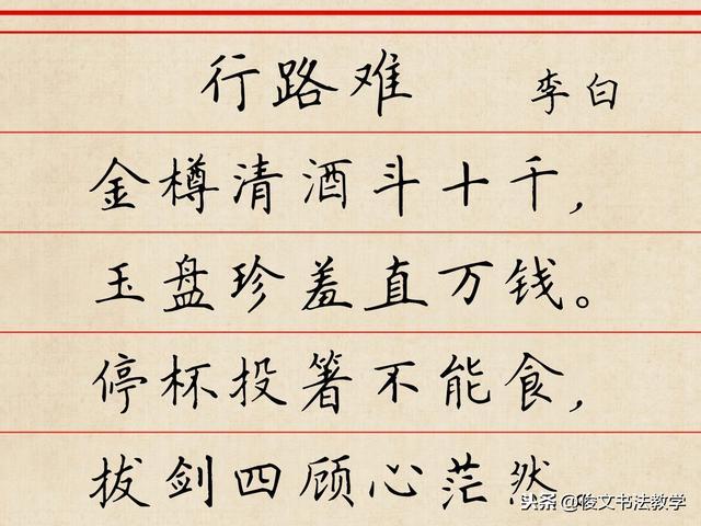 清明古诗硬笔书法作品