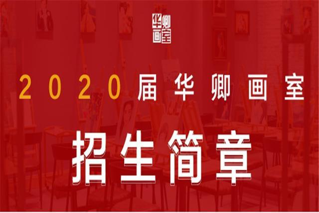 华卿画室2021届招生简章华卿二十年点亮每一代美术生的艺术梦想