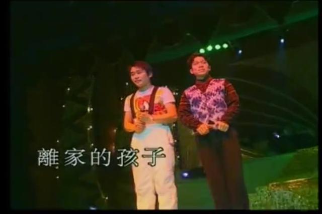 陈星、吕飞《离家的孩子》