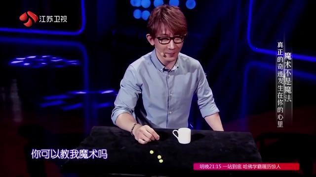 说出我世界:刘谦现场单手表演魔术,屡屡上演奇迹时刻,掌声不断