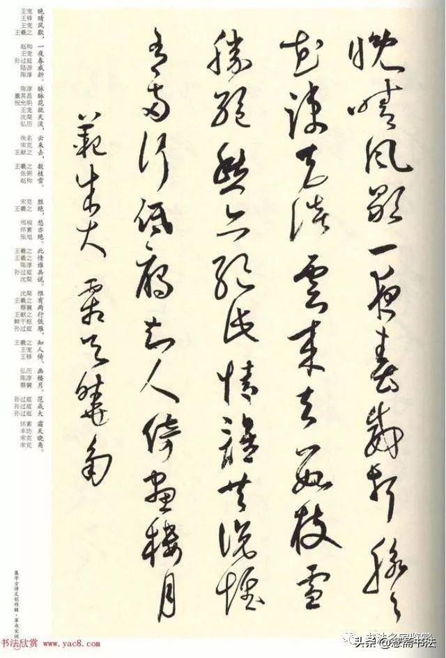 毛笔草书字贴图片 - 京东