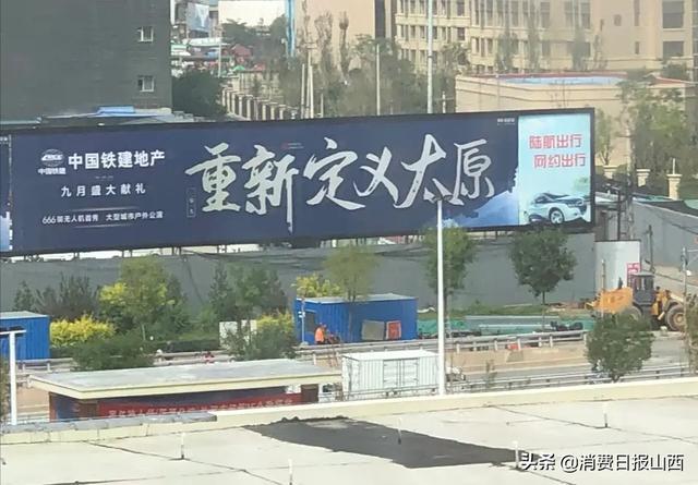 中国铁建地产,你有资格定位太原吗?