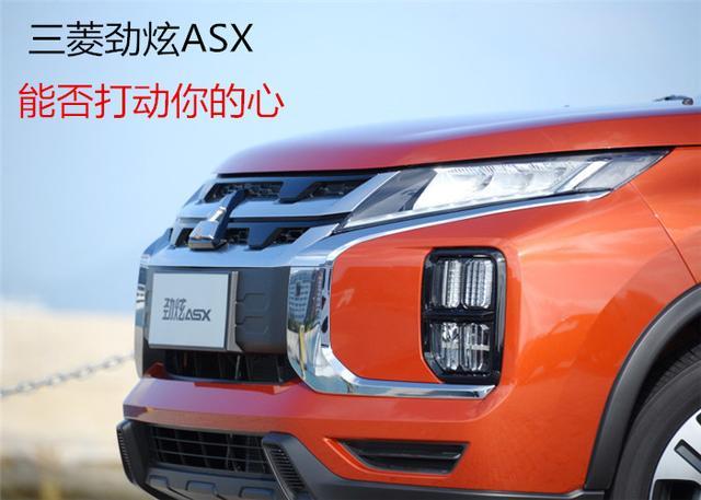 三菱最火车型迎升级 三菱新劲炫正式上市