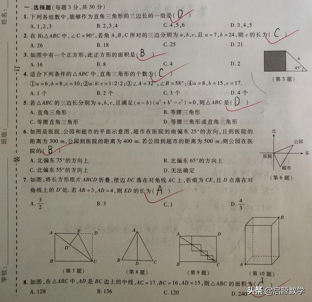 第一章_勾股定理单元测试试卷(含答案) 2 - 豆丁网