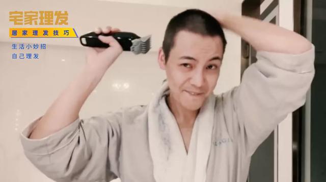 宅家理发你也行,理发师教你自己理发,变帅其实就这么简单