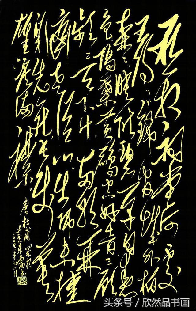 名家书法作品欣赏《毛主席诗词》第二辑书法专题书法欣赏