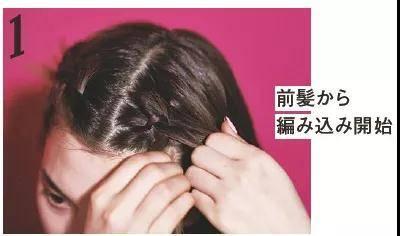 简单的编辫子发型
