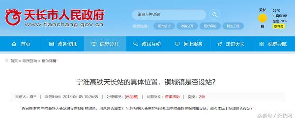 天长市宁淮高铁最新消息