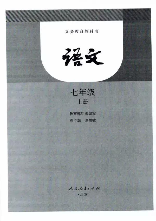 2019秋学期,部编版七年级语文上册教材电子版(全... _手机搜狐网