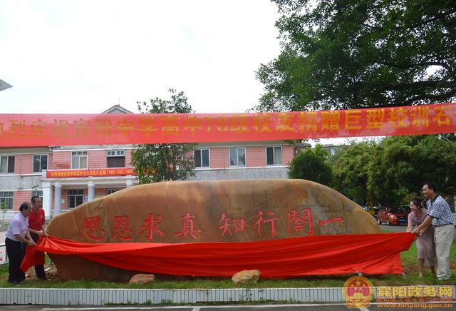 宾阳高中举行高三年级成人仪式暨2016高考动员会