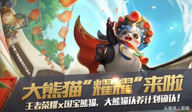 王者荣耀:梦奇熊猫皮肤回城特效预览,新皮肤自带死亡特效