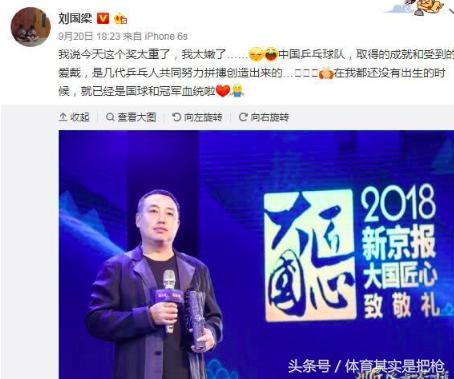 蔡振华卸任刘国梁重返国乒?球员一举动令他失望,是否回归不好说