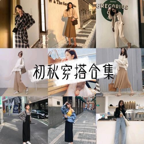 服装搭配:学生党上班族的初秋搭配范本,日常又好看!