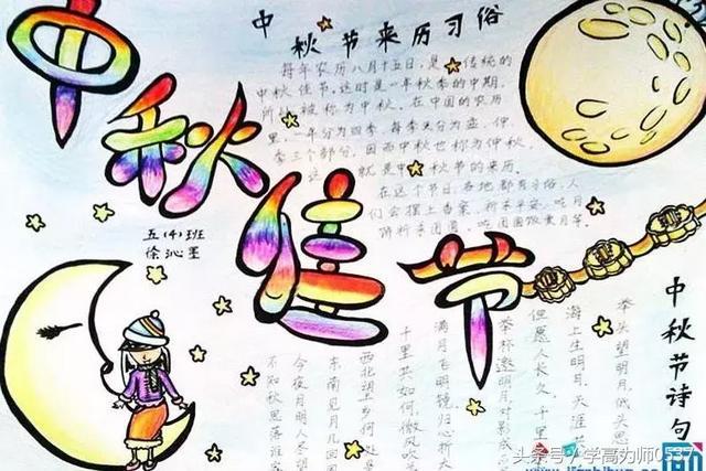 有关中秋节的手抄报-中秋佳节 - 5068儿童网