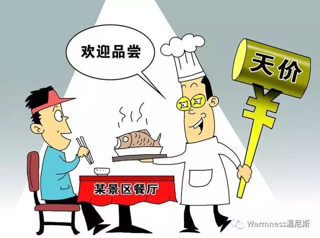 良心新规:黑龙江游客用餐前要先签字才能上菜_参考消息手机版