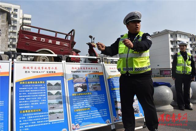 韩城交警深入南湖公园开展秋冬季交通安全宣传活动
