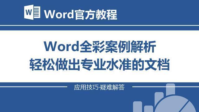 学会这几种版面设计,职场老司机都来跟你学WORD