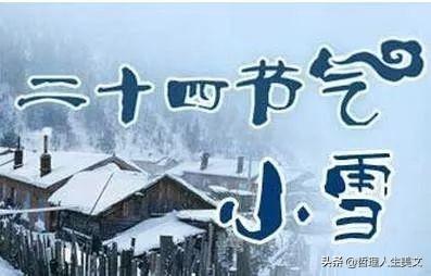 小雪节气美景,高清图片,节日壁纸-回车桌面