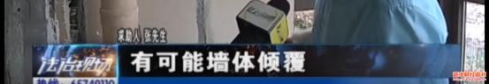 郑州金科城墙体裂缝质量遭质疑 三部门竟验收合格