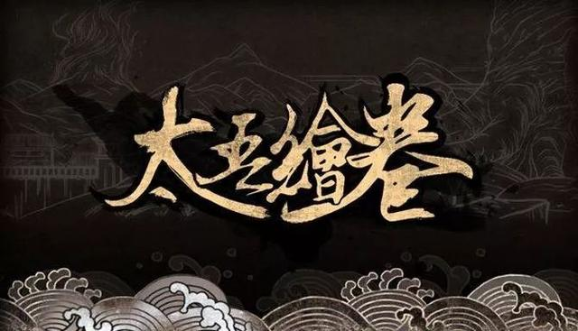 太吾绘卷和制作人茄子的这一年 Steam 游戏资讯 第1张