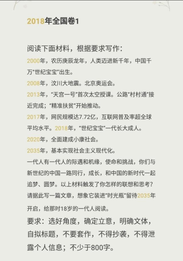 """七篇高考满分作文,高中生""""青春""""题材的范文"""