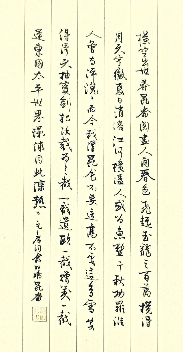 八言古诗硬笔书法作品