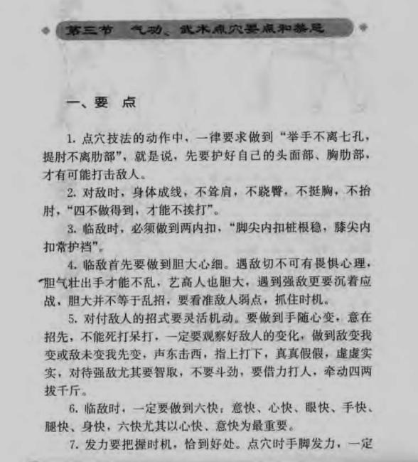 李双林讲地理五诀内容
