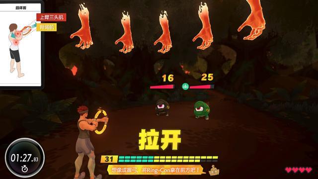 任天堂《健身环大冒险》是怎样的一款游戏? 任天堂 游戏资讯 第18张