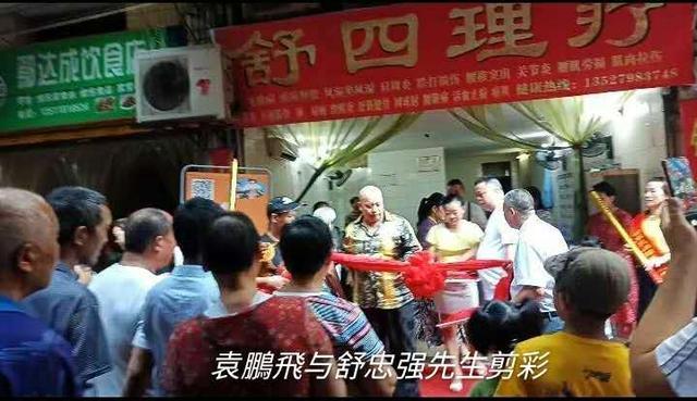 舒四理疗开业盛典暨唱响七月红歌会在赤水尚家湾举行
