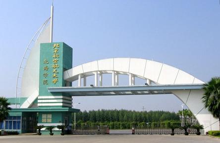 北京软件学院官网