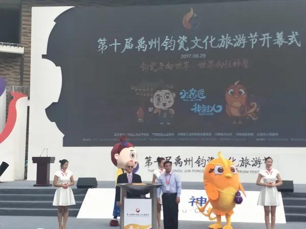 禹州钧瓷文化产业相关问题之思考