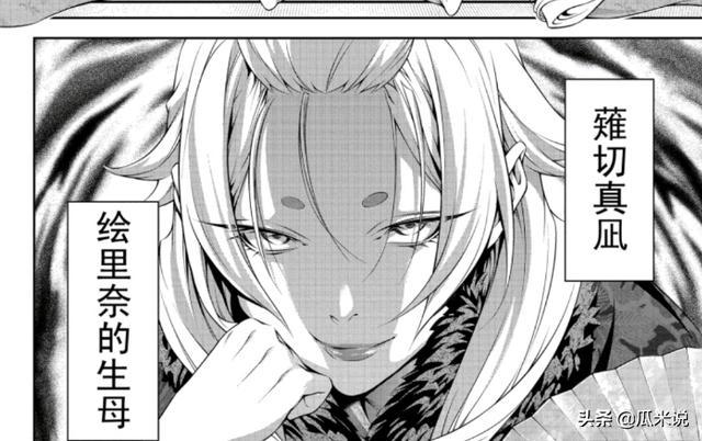 《食戟之灵》第300话:终于填坑,薙切绘里奈母亲登场!