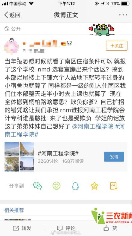 河南工程学院被曝强制学生搬宿舍 住宿环境越搬越差?
