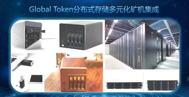 高频量化交易与多元化IPFS集成 Global Token领先全球前五大公司 区块链 第4张