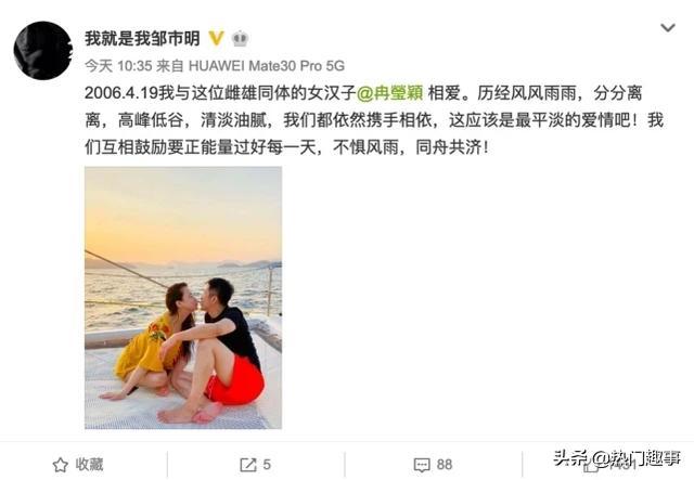 冉莹颖与邹市明结婚7周年,发感人长文,网友:看... _手机搜狐网